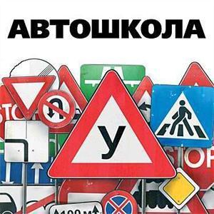 Автошколы Шарлыка