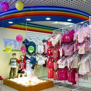 Детские магазины Шарлыка