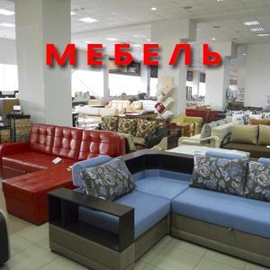 Магазины мебели Шарлыка
