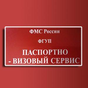 Паспортно-визовые службы Шарлыка