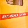 Аварийные службы в Шарлыке