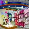 Детские магазины в Шарлыке