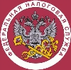 Налоговые инспекции, службы в Шарлыке