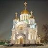 Религиозные учреждения в Шарлыке