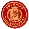 Военкоматы, комиссариаты в Шарлыке