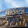 Зоопарки в Шарлыке