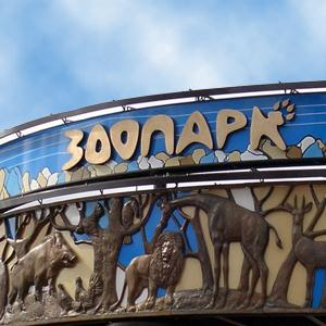 Зоопарки Шарлыка